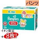 【パンツ】【ケース販売】P&G パンパース さらさらケア M クラブパック 124枚(116枚+イオン限定プラス8枚)※お一人さま2点限り