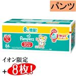 【広告の品】【ケース販売】P&G パンパースパンツBigクラブパック 84枚