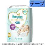 【テープ】P&G パンパース はじめての肌へのいちばん テープ 新生児 70枚 ※お一人さま4点限り