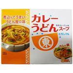 ヒガシマル醤油 カレーうどんスープ 17g×3袋