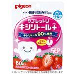 【1才6ヶ月頃~】ピジョン 親子で乳歯ケア タブレットU とれたていちご味 60粒