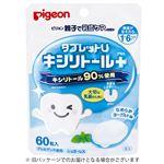 【1才6ヶ月頃~】ピジョン 親子で乳歯ケア タブレットU なめらかヨーグルト味 60粒