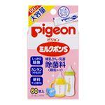 ピジョン ミルクポンS(哺乳びん・乳首除菌料)顆粒タイプ 60本入