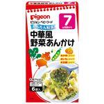 【7ヶ月頃~】ピジョン【かんたん粉末】中華風野菜あんかけ 6袋入