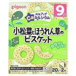 【9ヶ月頃~】ピジョン 元気アップCa 小松菜とほうれん草のビスケット 20g×2袋