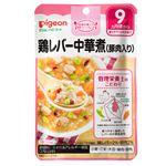 【9ヶ月頃~】ピジョン 食育レシピ 鶏レバー中華煮 80g