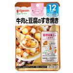 【12ヶ月頃~】ピジョン 食育レシピ 牛肉と豆腐のすき焼き 80g