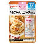 【12ヶ月頃~】ピジョン 食育レシピ きのこソースハンバーグ 80g