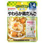 【1歳4ヶ月頃~】ピジョン 食育レシピ 鉄Ca やわらか鶏だんご 120g