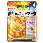 【1歳4ヶ月頃~】ピジョン 食育レシピ 鉄Ca 鶏だんごのトマト煮 120g