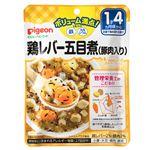 【1歳4ヶ月頃~】ピジョン 食育レシピ 鉄Ca 鶏レバー五目煮 120g