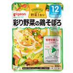 【12ヶ月頃~】ピジョン 食育レシピ 野菜 彩り野菜の鶏そぼろ 100g