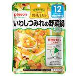 【12ヶ月頃~】ピジョン 食育レシピ 野菜 いわしつみれの野菜鍋 100g