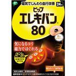 ピップ ピップエレキバン80 磁束密度80ミリテスラ 24粒