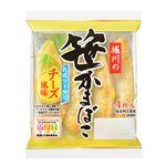 堀川 笹かまぼこ(チーズ風味)4枚