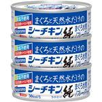 はごろもフーズ はごろも まぐろと天然水だけのシーチキン純 70g×3缶パック