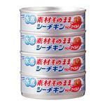 はごろもフーズ 素材そのままシーチキンNEWマイルド 70g×4缶入