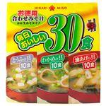 ひかり味噌 日本の味 毎日おいしい 30食 30食入り