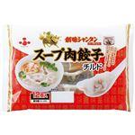 ふじや食品 創味シャンタンDX スープ肉餃子 178g(ぎょうざ144g(12個入))