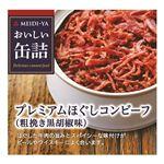 明治屋 おいしい缶詰 プレミアムほぐしコンビーフ(粗挽き黒胡椒味)90g