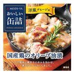 明治屋 おいしい缶詰 国産鶏のオリーブ油漬(洋風アビージョ)65g