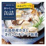 明治屋 おいしい缶詰 かきのアヒージョ 広島県産かきときのこのオリーブ油漬 90g