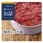 明治屋 おいしい缶詰 桜肉ユッケ風 90g