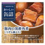 明治屋 おいしい缶詰 豚肉の黒酢角煮(うずらの卵入り)75g