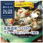 明治屋 おいしい缶詰 北海道産つぶ貝 アヒージョ 65g