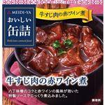 明治屋 おいしい缶詰 牛すじ肉の赤ワイン煮 80g