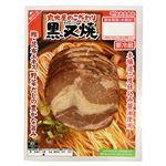 丸大食品 黒叉焼 50g