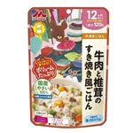 【12ヶ月頃~】 森永乳業 牛肉と椎茸のすき焼き風ごはん 120g