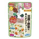 【12ヶ月頃~】 森永乳業 豆腐と野菜のあんかけチャーハン 120g