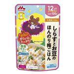 【12ヶ月頃~】森永乳業 しらすとお豆のほんのり梅ごはん 120g