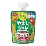 【1歳頃~】森永乳業 野菜を!もっと!やさいジュレ 20種類の野菜とくだもの 70g