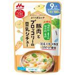 【9ヶ月頃~】森永乳業 豚肉とブロッコリーの豆乳シチュー