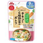 【9ヶ月頃~】森永乳業 チキンと6種野菜のポトフ