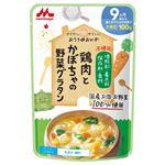 【9ヶ月~12ヶ月頃】森永乳業 鶏肉とかぼちゃの野菜グラタン