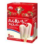森永乳業 れん乳いちごアイスバー 50ml×5本