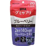 UHA味覚糖 UHA グミサプリ ブルーベリー 40粒(機能性表示食品)