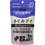 UHA味覚糖 UHA グミサプリ めぐみアイ 40粒(機能性表示食品)