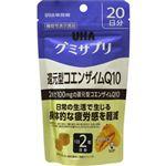 UHA味覚糖 UHA グミサプリ 還元型コエンザイムQ10 40粒(機能性表示食品)