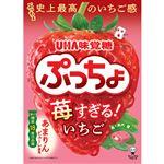 UHA味覚糖 ぷっちょ もっと苺すぎるいちご 83g