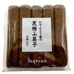 かりんとう屋の黒糖ふ菓子 5本