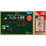 明治 チョコレート効果カカオ72%BOXザチョコ付き 26枚入
