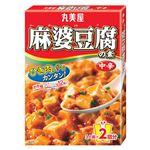 丸美屋 麻婆豆腐の素 中辛 71g×2