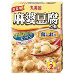 丸美屋食品工業 麻婆豆腐の素 鶏しお味 162g