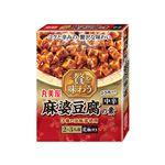 丸美屋 贅を味わう麻婆豆腐中辛 180g
