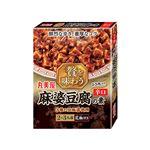 丸美屋 贅を味わう麻婆豆腐辛口 180g