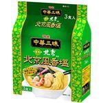 明星食品 中華三昧中國料理北京北京風香塩 3食パック